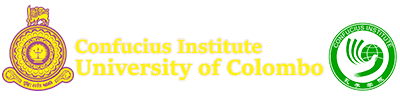 Greetings | Confucius Institute of the University of Colombo