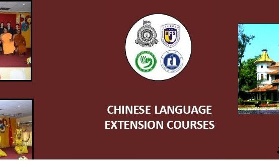 Chinese Language Extension Courses – 2018