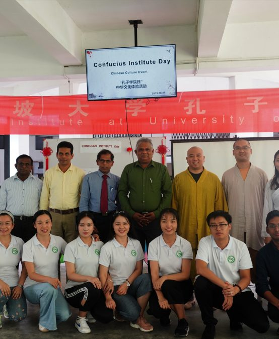 Chinese Culture Event : Confucius Institute Day – 25th Oct.