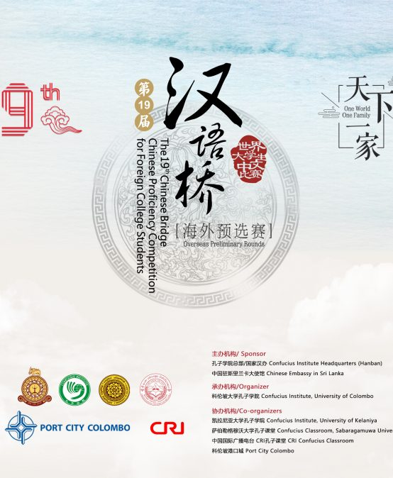 The 19th Chinese Bridge Competition – 6th July 2020