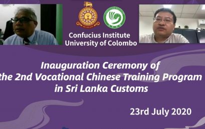 Inauguration Ceremony of the 2nd Vocational Chinese Training Programme in Sri Lanka Customs – 23rd July