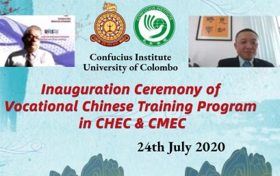 Inauguration Ceremony of the Vocational Chinese Training Programme in CHEC & CMEC Sri Lanka Division – 24th July