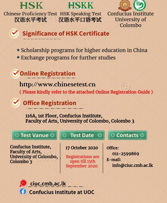 HSK Test and Registration Guide