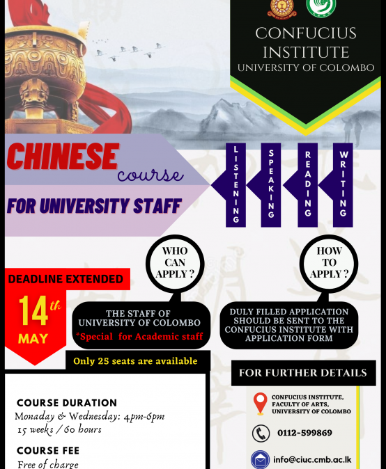 Chinese Language Course for University of Colombo Staff 2021