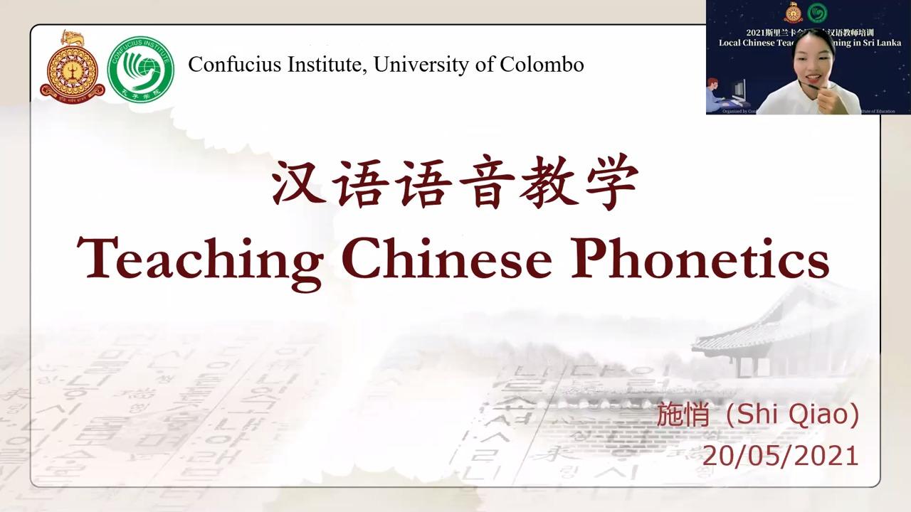 Local Chinese Teachers Training in Sri Lanka – 20th & 21st May